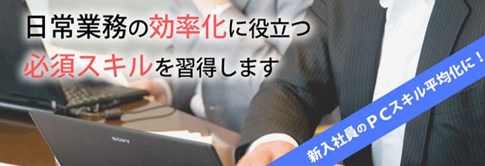 新入社員パソコン研修 word excel powerpoint outlook パソコン